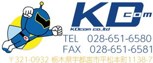 電気工事・通信事業のKDcom